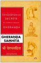 Gheranda Samhita. Editura
